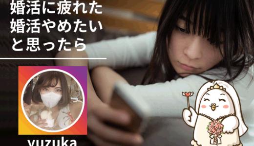 婚活に疲れた、婚活やめたいと思ったら立ち止まって考えるべきこと(yuzuka)
