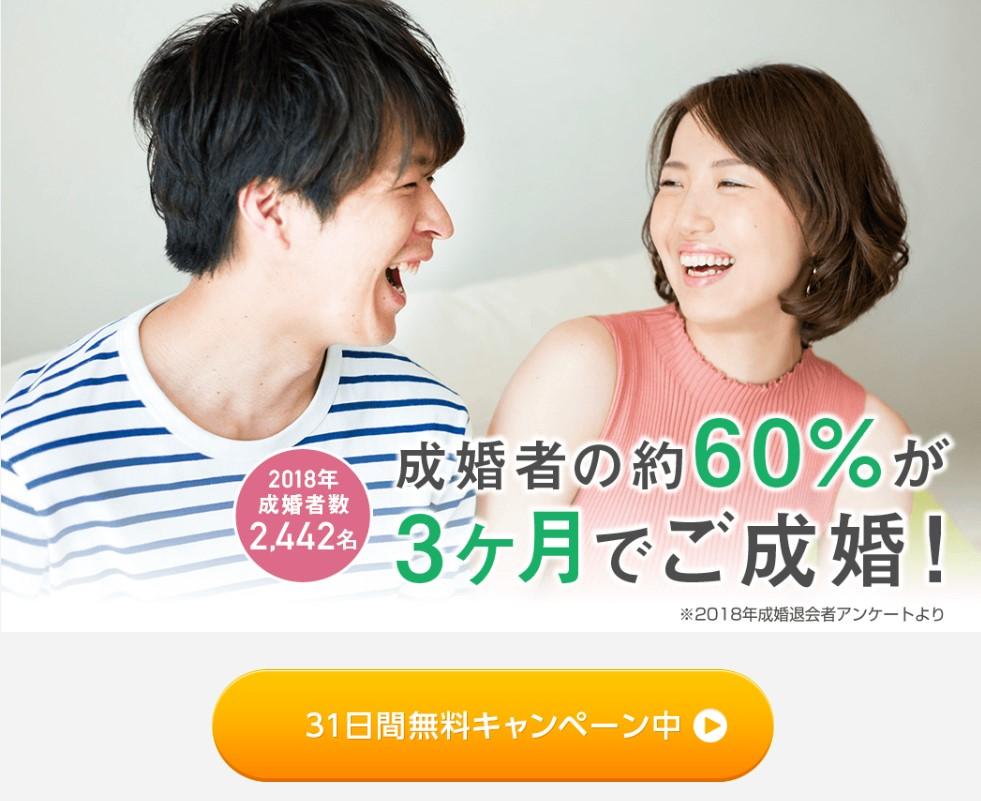 ユーブライド(youbride)の31日間無料キャンペーン