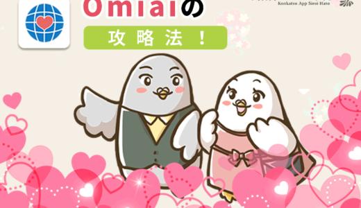 Omiai(オミアイ)攻略法!マッチングから初デートまでのコツ
