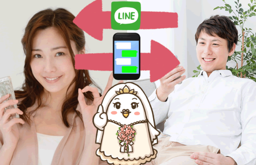 マリッシュでLINE交換を成功させる3つのコツと3つの注意点