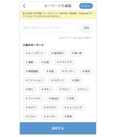 Omiaiのキーワードの編集