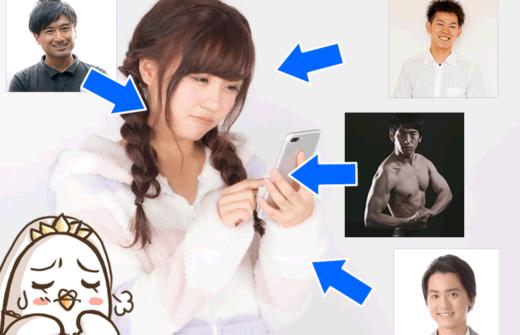 ペアーズは女性向けのアプリ?男が多すぎてうざいって本当?