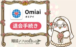 Omiaiの退会方法をわかりやすく解説