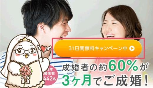 ユーブライド(youbride)の31日間無料キャンペーンと適用方法!