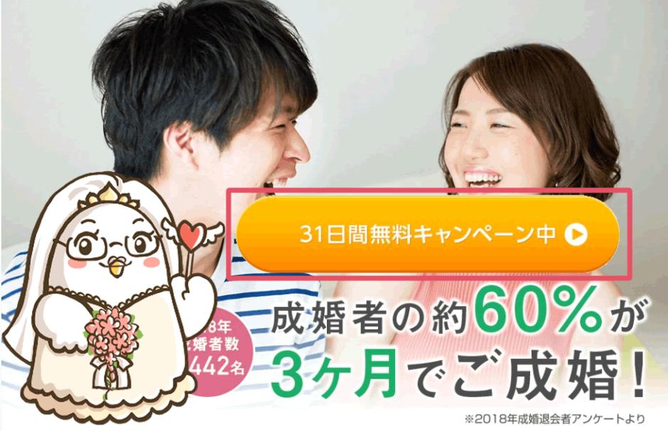 youbrideの31日間無料キャンペーン