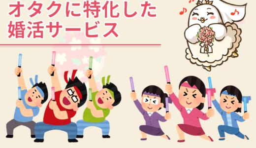 オタクに特化した婚活サービス総まとめ3選!
