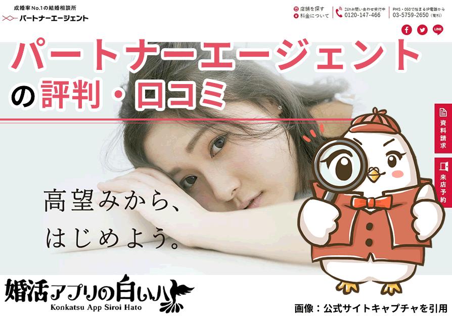 パートナーエージェントの評判・口コミ