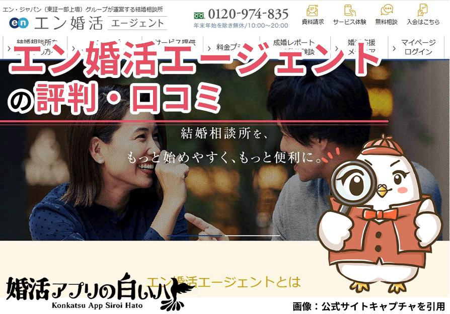 エン婚活エージェントの評判・口コミ