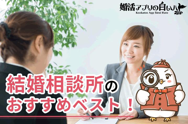 結婚相談所のおすすめベスト!