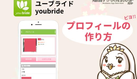 ユーブライド(youbride)で印象の良いプロフィールの作り方