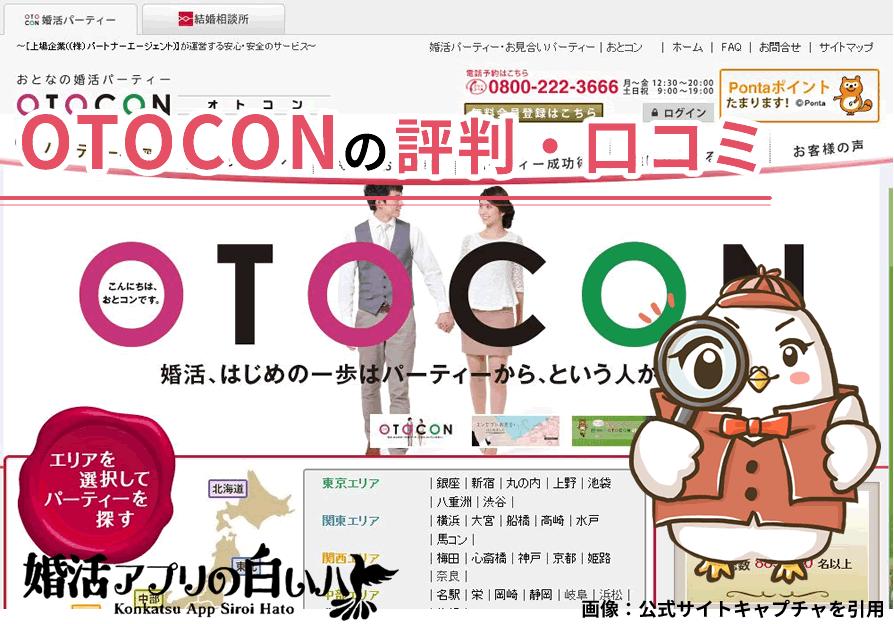 OTOCONの評判・口コミ