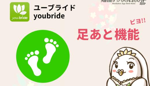 ユーブライド(youbride)の足あと設定とは?痕跡を残す残さない?