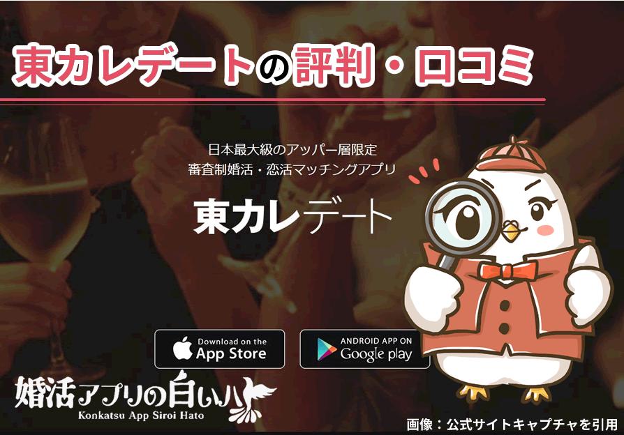 東カレデートの評判・口コミ
