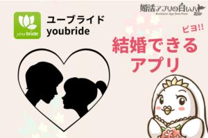 ユーブライド(youbride)は本当に結婚できる?