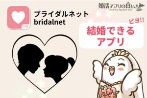 ブライダルネットは本当に結婚できるアプリ?