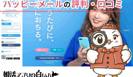 ハッピーメールの評判・口コミ