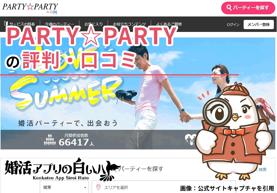 PARTY☆PARTY(パーティーパーティー)の評判・口コミ