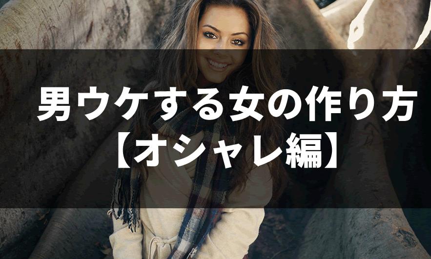 男ウケする女の作り方のコツ!【オシャレ編】