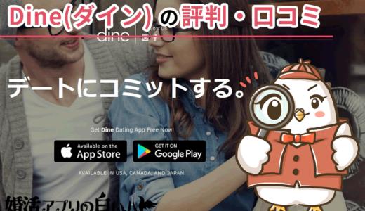 Dine(ダイン) の評判・口コミ