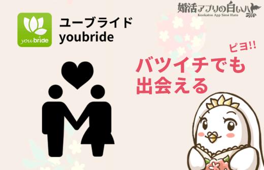 ユーブライドは実はバツイチ・再婚希望者でも出会えるマッチングアプリ!