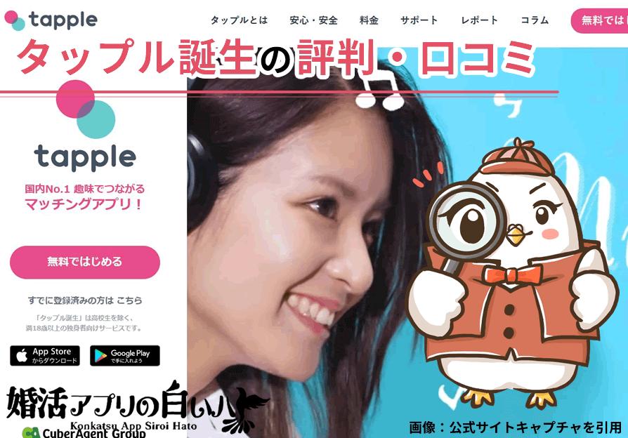 タップル誕生の評判・口コミ