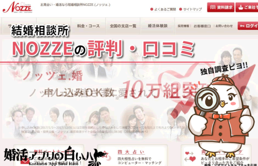 結婚相談所NOZZE(ノッツェ)の評判・口コミ