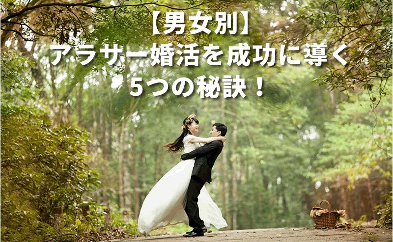【男女別】アラサー婚活を成功に導く5つの秘訣!