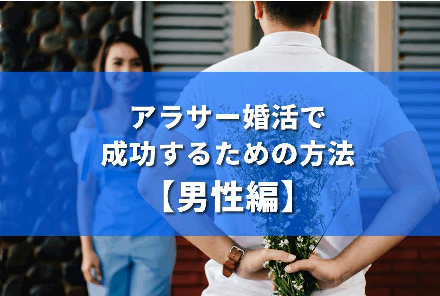アラサー婚活で成功するための方法【男性編】