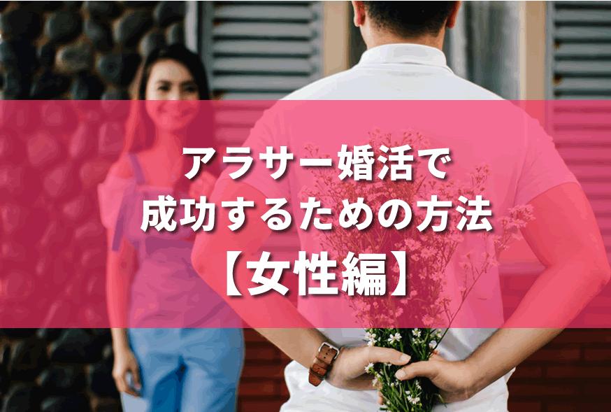 アラサー婚活で成功するための方法【女性編】
